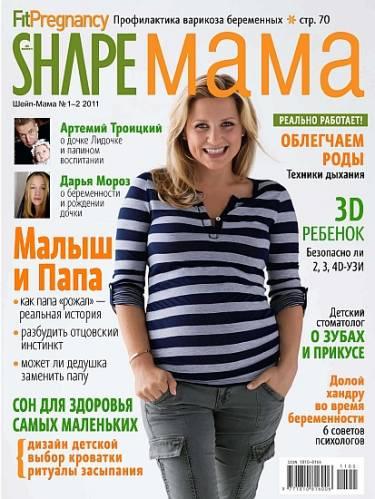 Женские журналы для беременных 74